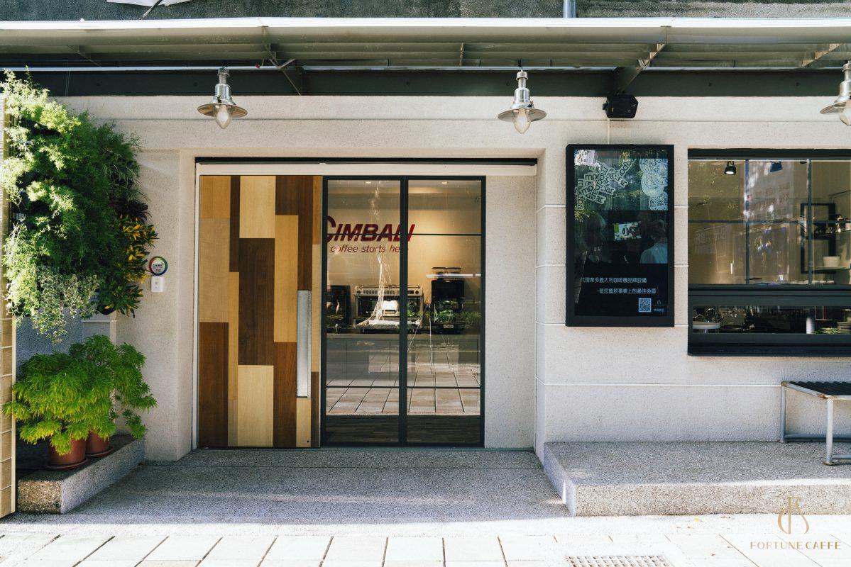 美福食品咖啡機展示中心